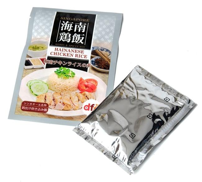 海南鶏飯チキンライスの素 - HAINANESE CHICKEN RICE  3 - 中には銀色のパウチが入っています。
