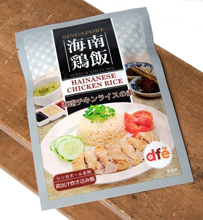 海南鶏飯チキンライスの素 - HAINANESE CHICKEN RICE の写真