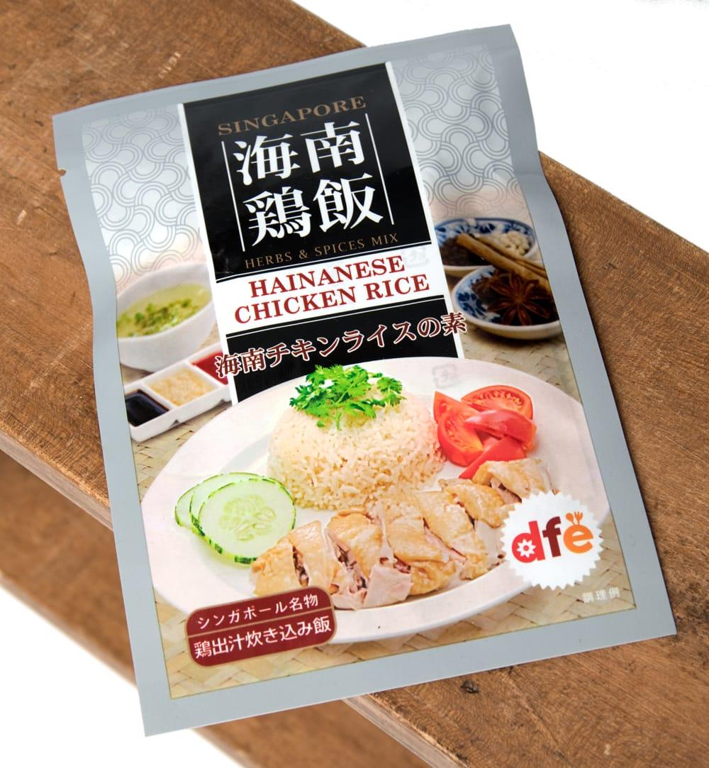 海南鶏飯チキンライスの素 hainanese chicken rice の通販 tirakita com