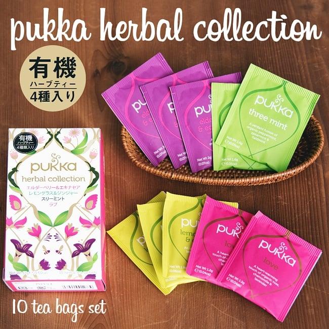 【PUKKA】 オーガニックハーブティー【4種類入り】ハーバルコレクションの写真