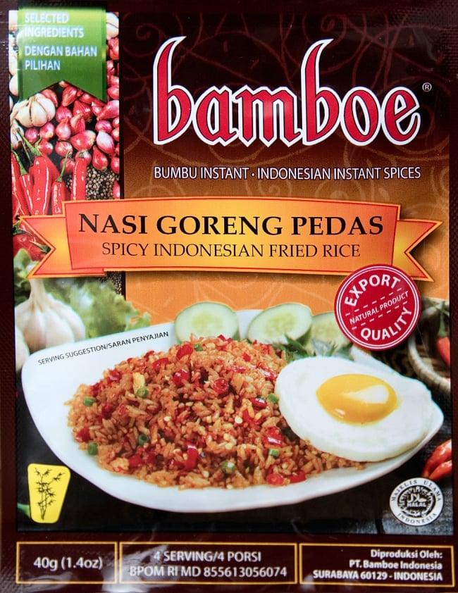 【bamboe】インドネシア風辛口チャーハン - ナシゴレンプダスの素 Nasi Goreng Pedas の写真