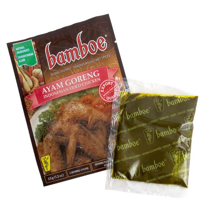 【bamboe】インドネシア料理 - アヤムゴレンの素 AYAM GORENG  2 -