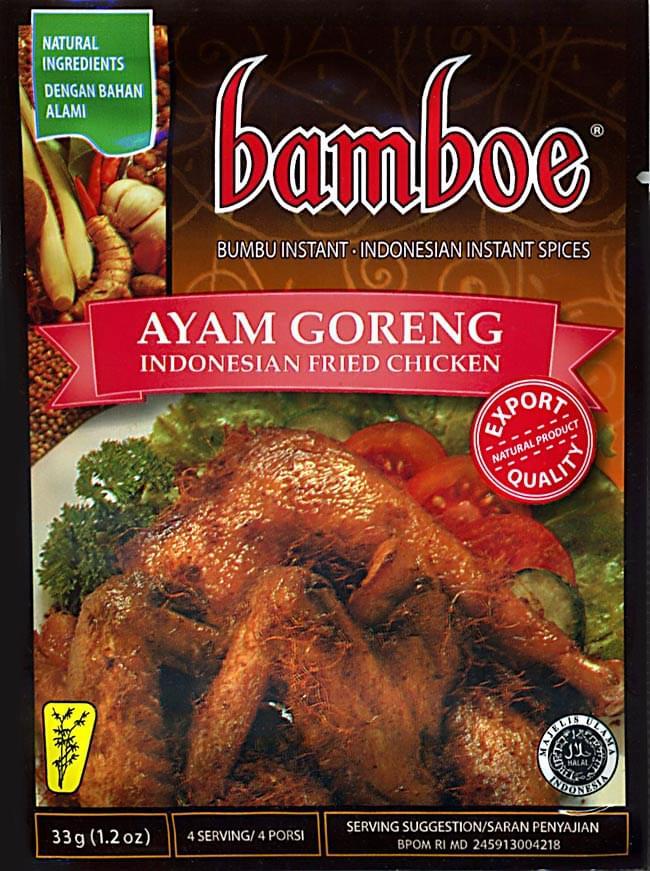 【bamboe】インドネシア料理 - アヤムゴレンの素 AYAM GORENG の写真