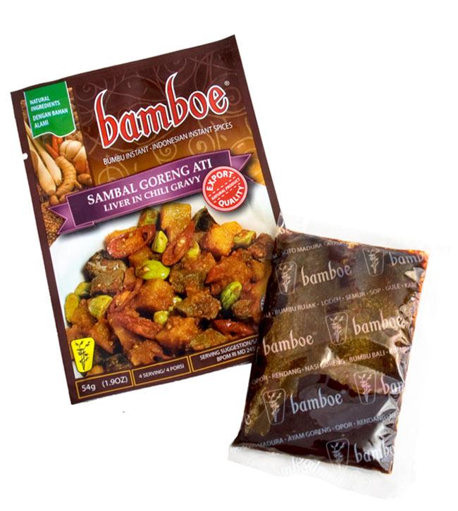【bamboe】インドネシア料理 - サンバルゴレンアティの素 SAMBAL GORENG ATI  2 -