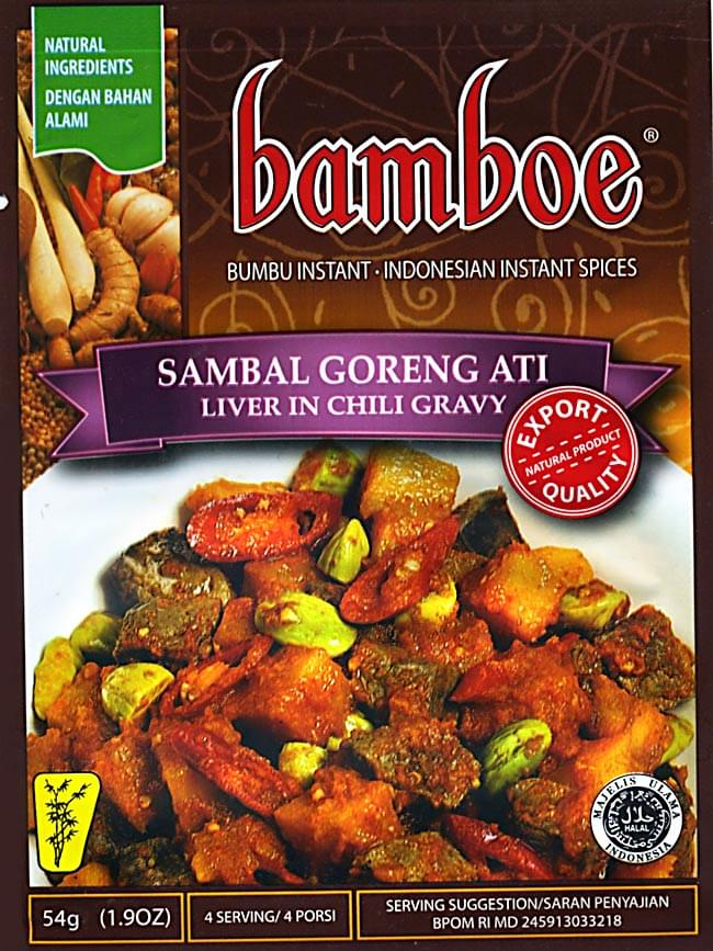 【bamboe】インドネシア料理 - サンバルゴレンアティの素 SAMBAL GORENG ATI の写真