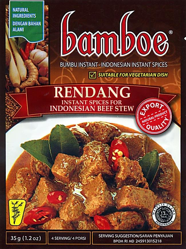 ルンダンの素【インドネシア料理】 - RENDANG 【bamboe】の写真