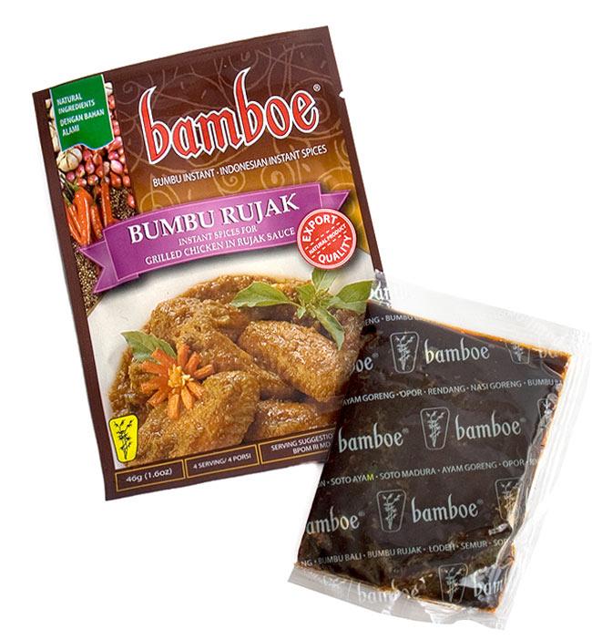 【bamboe】インドネシア料理 - ブンブールジャックの素 AYAM BAKAR BUMBU RUJAK  2 -