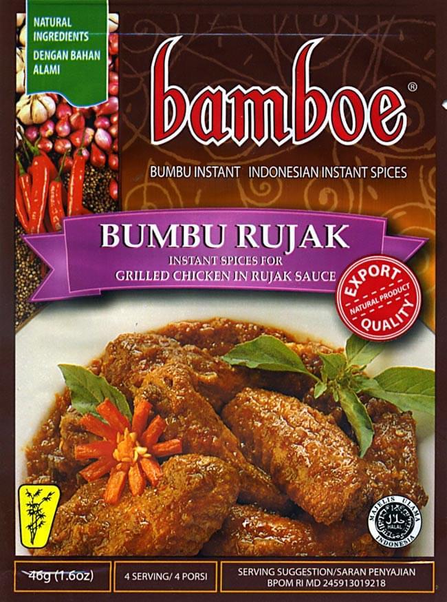 【bamboe】インドネシア料理 - ブンブールジャックの素 AYAM BAKAR BUMBU RUJAK の写真