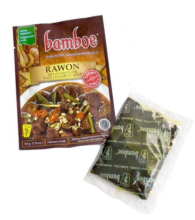 【bamboe】インドネシア料理 - ラウォンの素 RAWON  2 -