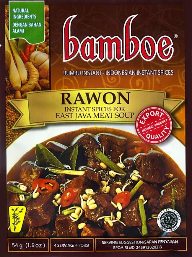 【bamboe】インドネシア料理 - ラウォンの素 RAWON の写真