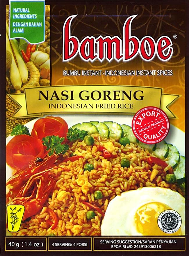 ナシゴレンの素 - NASI GORENG 【bamboe】 - インドネシア料理の写真