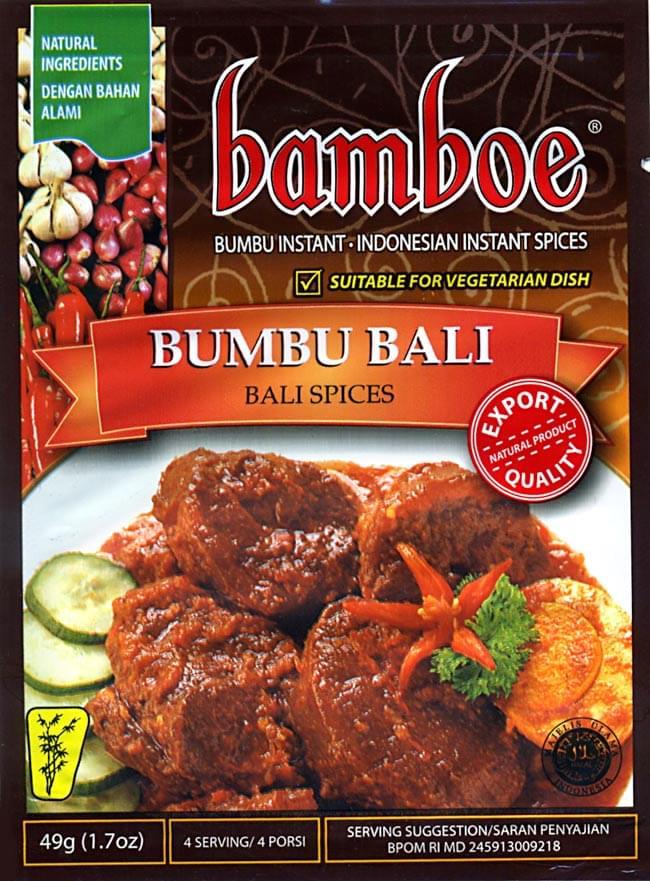 インドネシア料理 ブンブバリの素 - BUMBU BALI 【bamboe】の写真