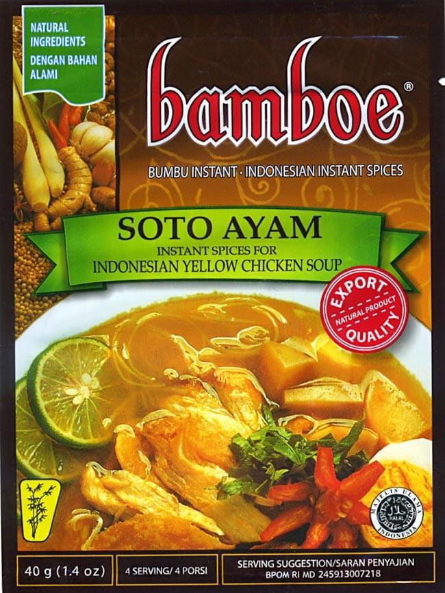 インドネシア料理 ソトアヤムの素 - SOTO AYAM 【bamboe】の写真