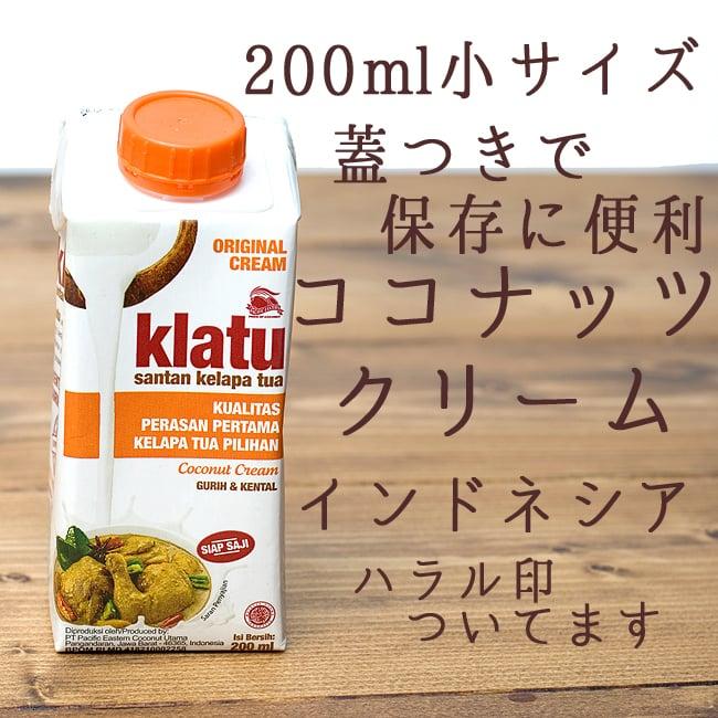 ココナッツクリーム 【200ml】 【KLATU】の写真