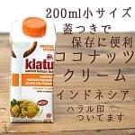 ココナッツ クリーム 【200ml】 【KLATU】
