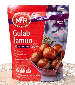 インドお菓子  グラム ジャムの素 -Gulab Jamun Mix 【MTR】(FD-MIX-19)