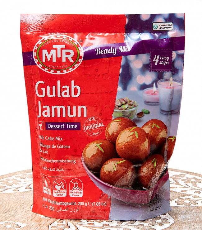 インドお菓子  グラム ジャムの素 -Gulab Jamun Mix 【MTR】の写真