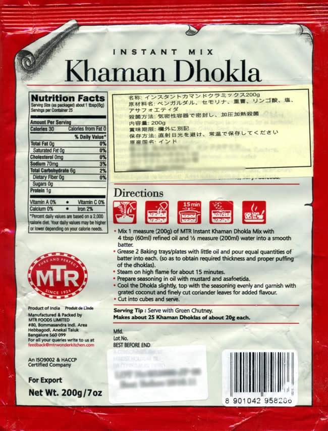 インドお菓子  カマン ドークラの素 - KHAMAN DHOKLA Mix 【MTR】 3 - 裏には英語で説明が書かれています。目で見るレシピもありますのでそちらもご参照下さい。