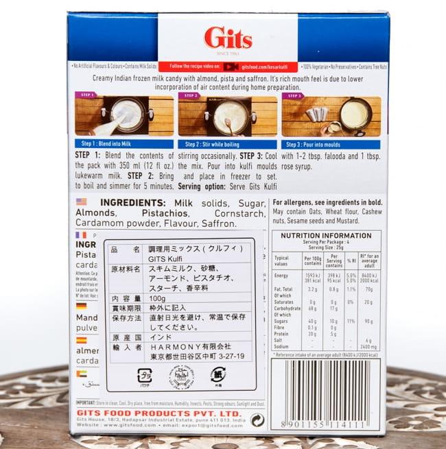インドのアイスクリーム  クルフィの素 - KULFI Mix 【Gits】 3 - 裏面です