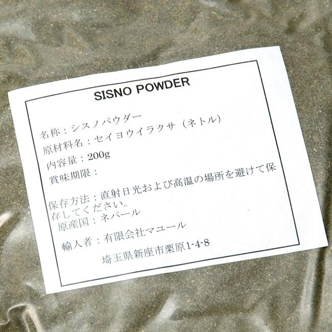 SISNO POWDER シスノ(ネトル)パウダー 200g 2 - ラベルのアップです