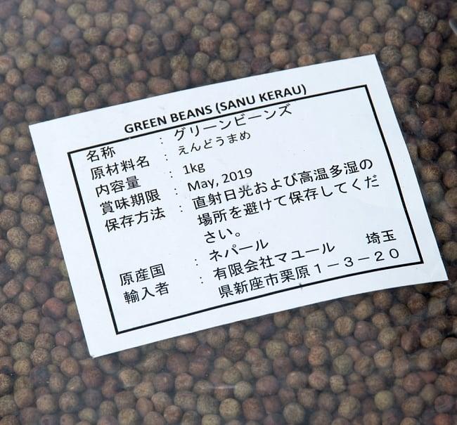 【小粒】ネパールのえんどう豆 グリーンピース 1Kg 2 - ラベルのアップです