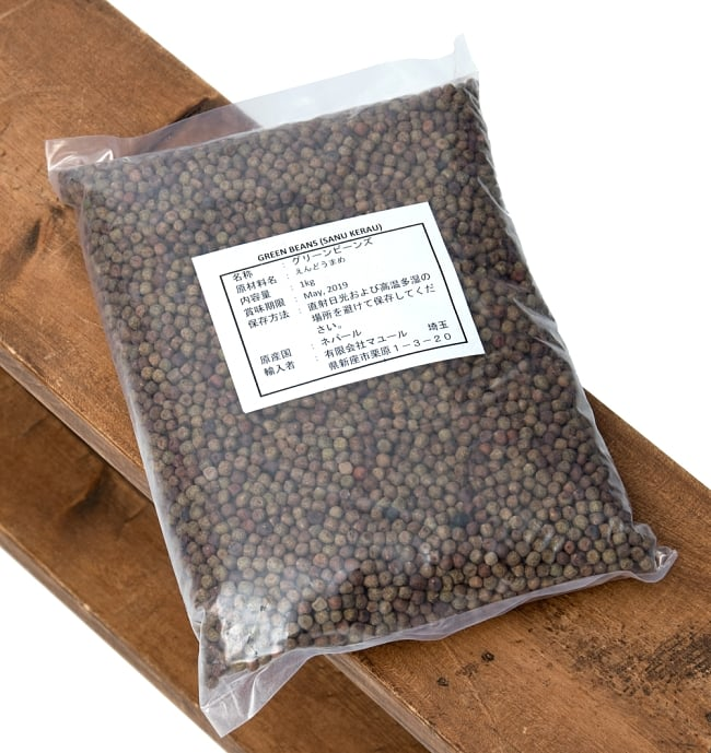【小粒】ネパールのえんどう豆 グリーンピース 1Kg 3 - この様なパッケージでお送りします