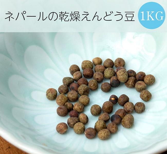 【小粒】ネパールのえんどう豆 グリーンピース 1Kgの写真