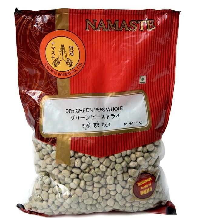 【大粒】乾燥グリーンピース 1Kg インドネパールのスパイスおかずに! 4 - パッケージは予告なく変更になる場合があります。