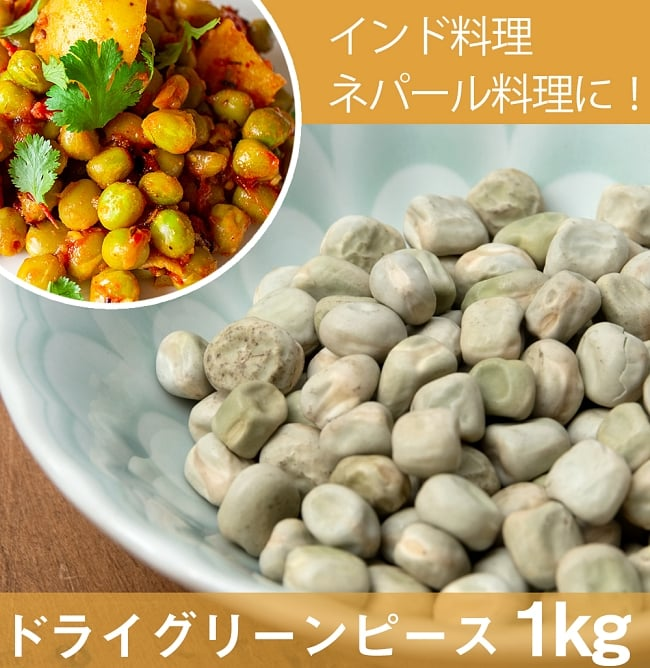 【大粒】乾燥グリーンピース 1Kg インドネパールのスパイスおかずに!の写真