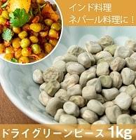 【大粒】乾燥グリーンピース 1Kg インドネパールのスパイスおかずに!