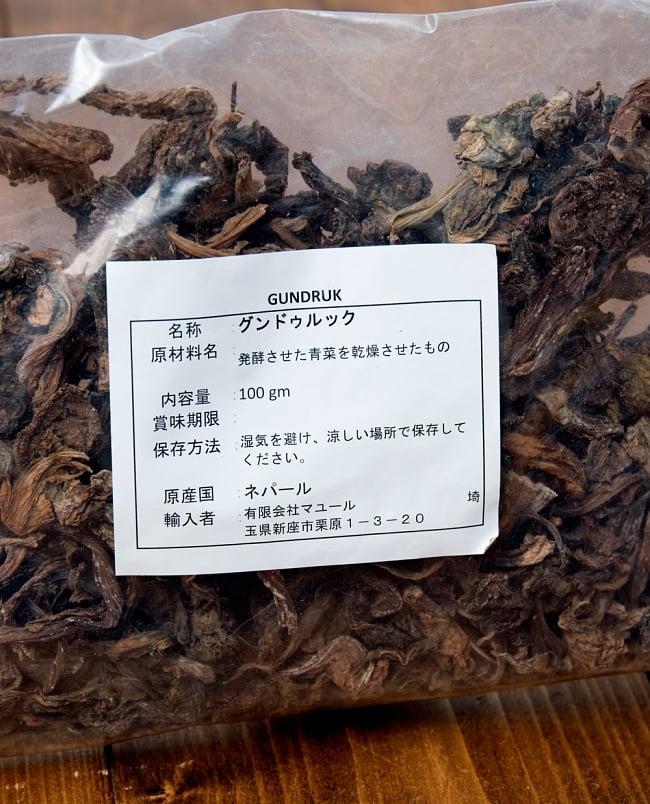 グンドゥルック 100g ネパールの乾燥発酵青菜 2 - この様なパッケージでお送りします