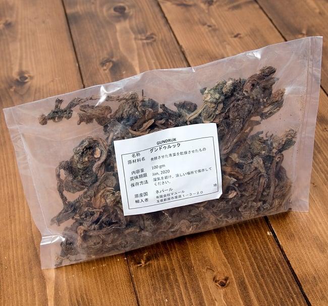 グンドゥルック 100g ネパールの乾燥発酵青菜の写真