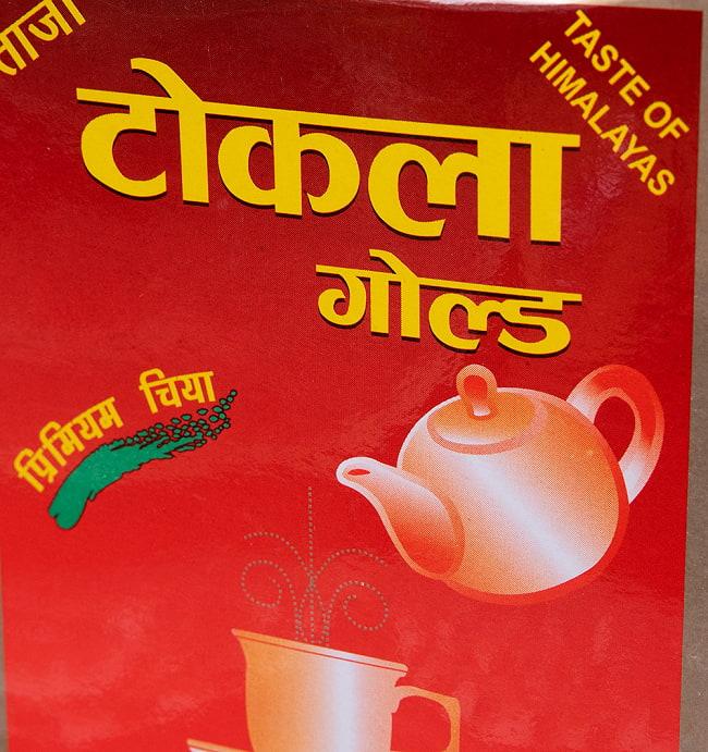 ネパールの紅茶 トクラグリーンティー CTC 2 - ラベルをアップにしました