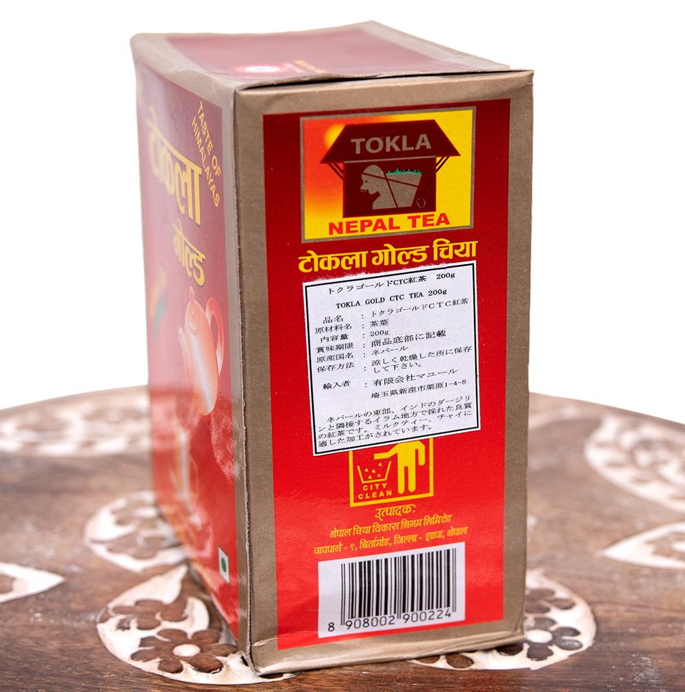 ネパールの紅茶 トクラグリーン CTC 紅茶 4 - 成分表示