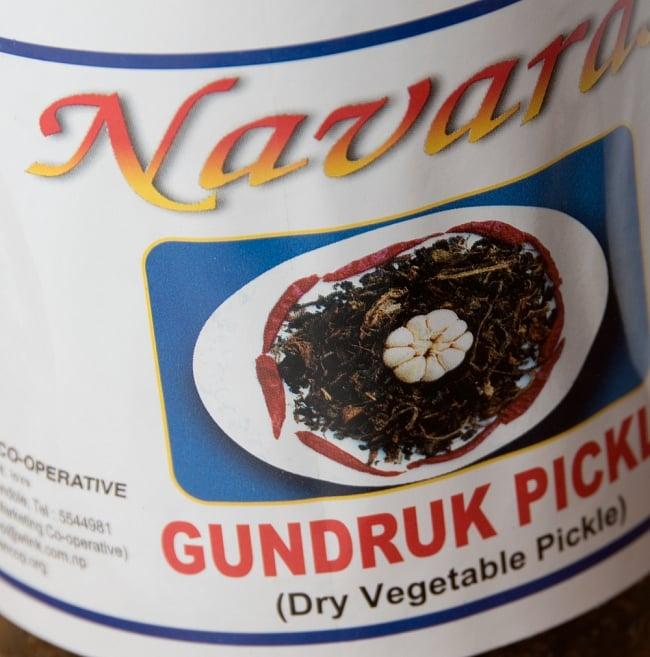 GUNDRUK PICKLE 乾燥させた青葉グンドゥルックのピックルの写真2 - ラベルをアップにしました