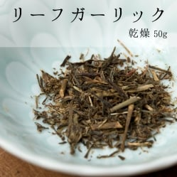 ジンブー 乾燥リーフガーリック 50g