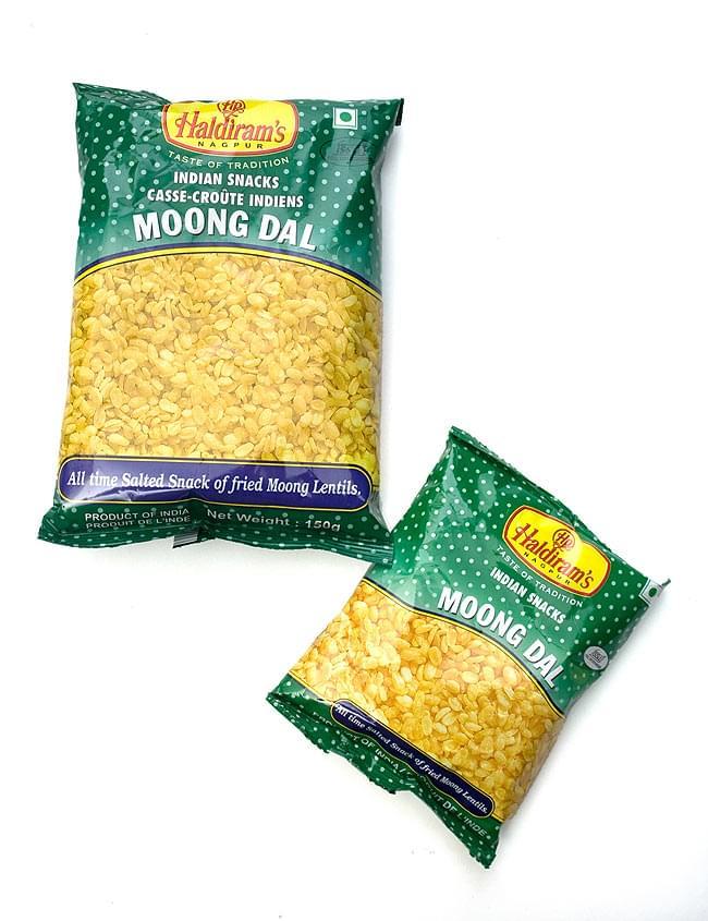 インドのお菓子 ムングダル 小サイズ - MOONG DAL 【S size 50g】の写真3 - 大きいサイズと小サイズを比べてみました。もっと大きいのが欲しいですって?それは、ちょっと・・・