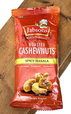 スパイシー マサラ カシューナッツ -  Spicy Masala Cashewnut 100g 【Jabsons】