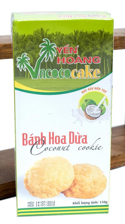 ベトナムココナッツクッキー 150g  【YEN HOANG】の写真