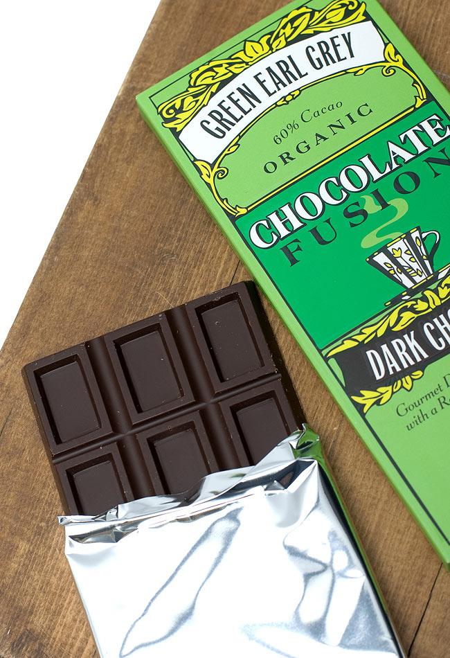 【冬季限定】オーガニックチョコレート - グリーン アール グレー - Green Earl Grey 【The Tea Room】の写真3 - ミルクチョコらしい面持ちです。お茶とチョコの美味しそうな匂いもします。