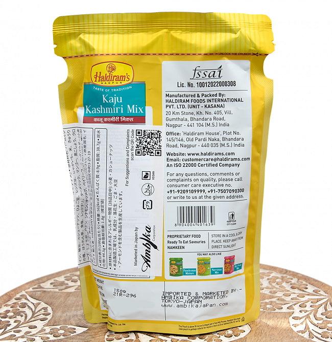 インドのお菓子 カシミールダルモット - KASHMIRI DALMOTHの写真3 - サイズ比較のために手に持ってみました