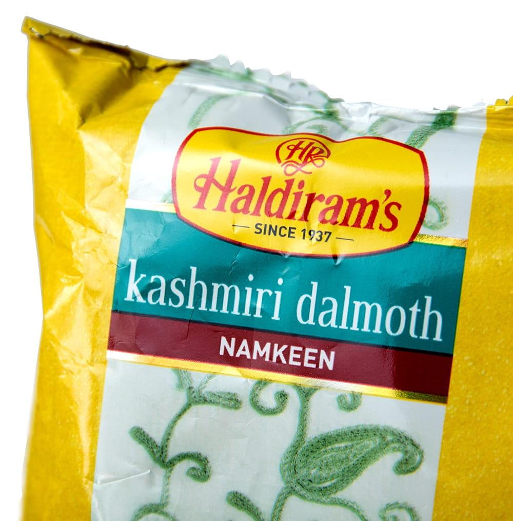 インドのお菓子 カシミールダルモット - KASHMIRI DALMOTH 6 - インドの老舗Hardiram社製品です