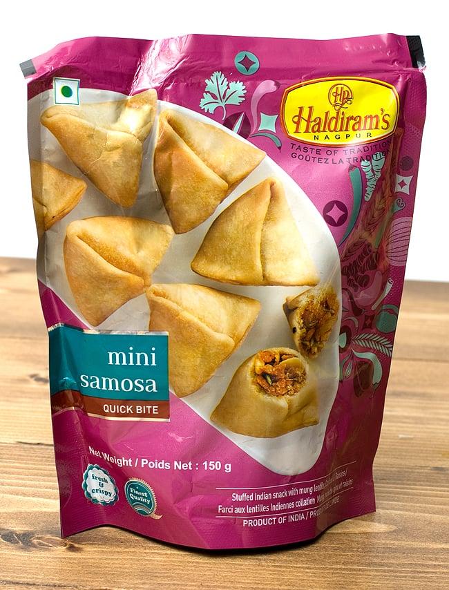 インドのお菓子 ミニ サモサ - Mini Samosaの写真