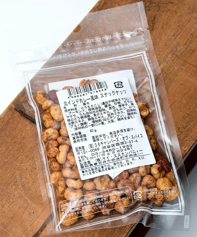 [本格・極辛]北インドカレー風味スナックナッツ 3 - 裏面です