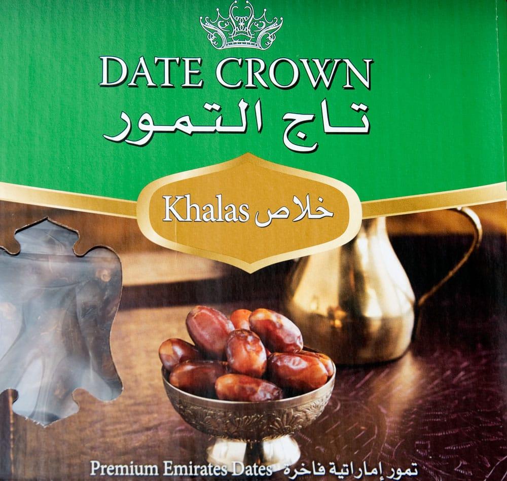 【Khalas】カラース種 種入・マイルド 粒デーツ - 1000g【DATE CROWN】 2 - 正面から撮影