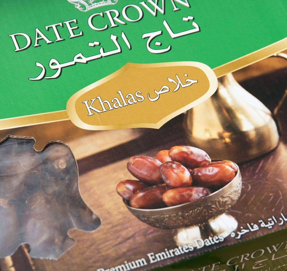 【Khalas】カラース種 種入・マイルド 粒デーツ - 1000g【DATE CROWN】 3 - パッケージを斜めから