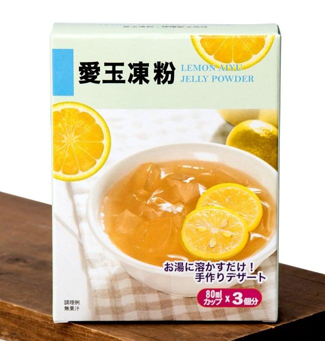 愛玉凍粉 - LEMON AIYU JELLY POWDER - オーギョーチー・ゼリーの素の写真