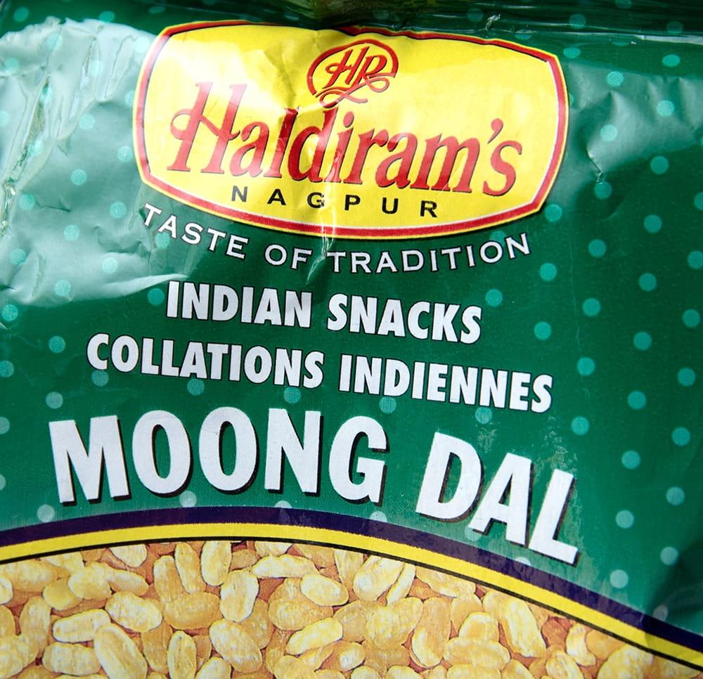 インドのお菓子 フライドビーンズ ムングダル - MOONG DAL 4 - インドの老舗Hardiram社製品です