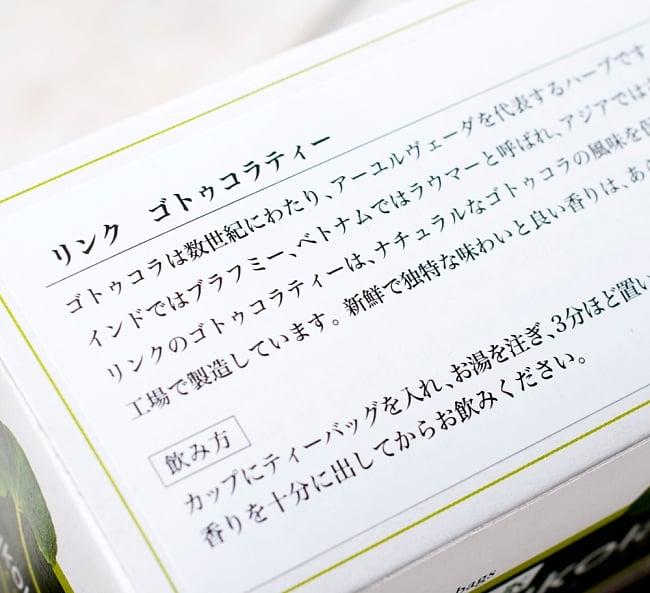 ゴトゥコラティー【ゴツコラティ】 - Gotukola Tea 【LINK NATURAL】 3 - パッケージの一部を拡大しました