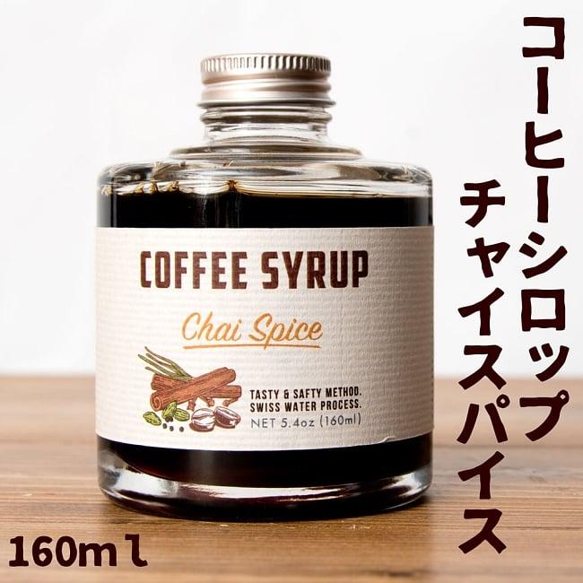 コーヒーシロップ - チャイスパイスの写真